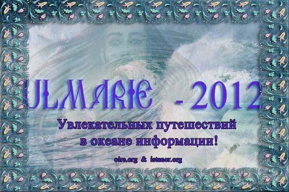 Ulmarie-2012